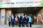 2020. 9. 국민체력 100 무안체력인증센터 개소식