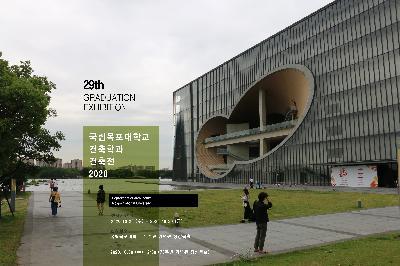 제29회 국립목포대학교 건축...