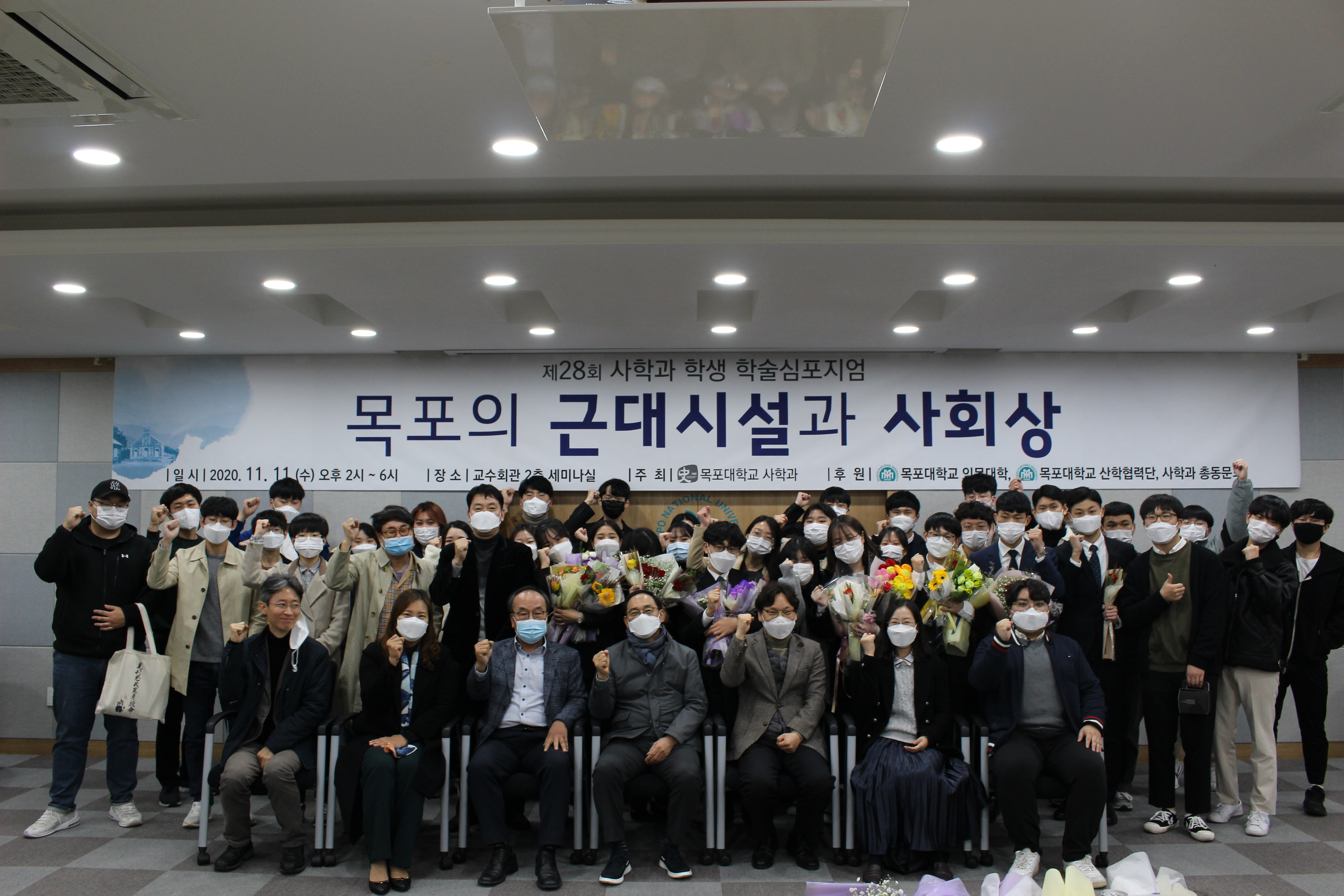 제28회 사학과 학생 학술심포지엄 단체사진