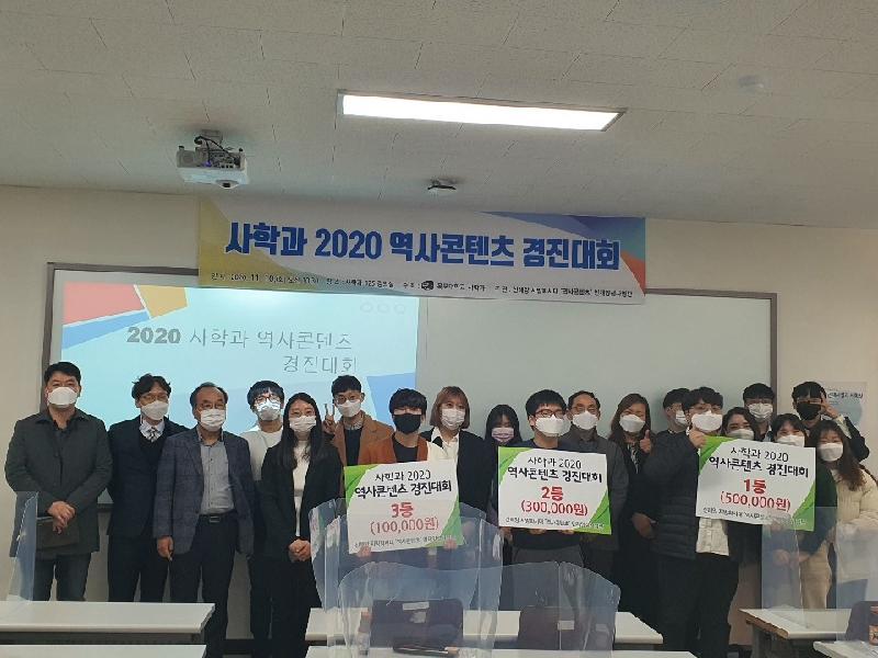 사학과 2020 역사콘텐츠 경진...