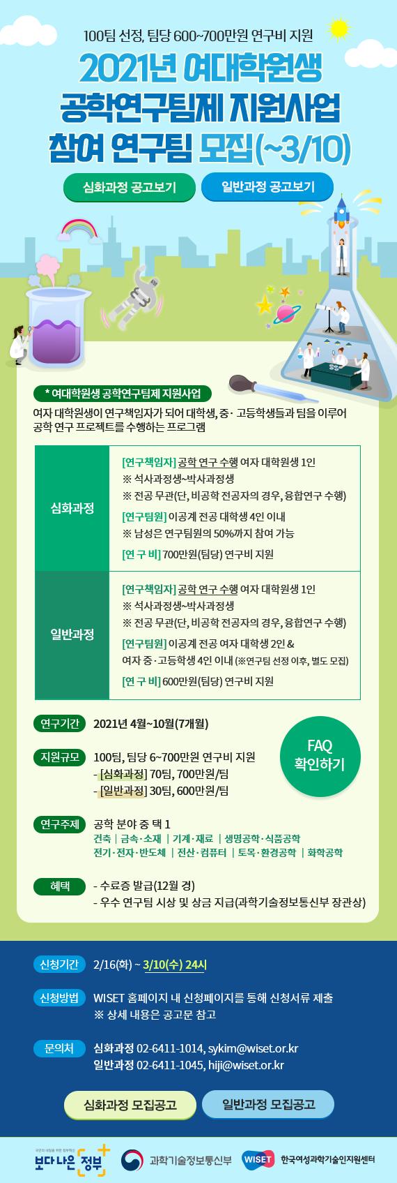초청장_여대학원생 공학연구팀제 지원사업.png