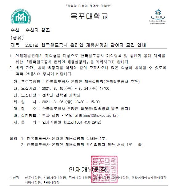 2021년 한국철도공사 온라인 채용설명회 참가 신청 안내