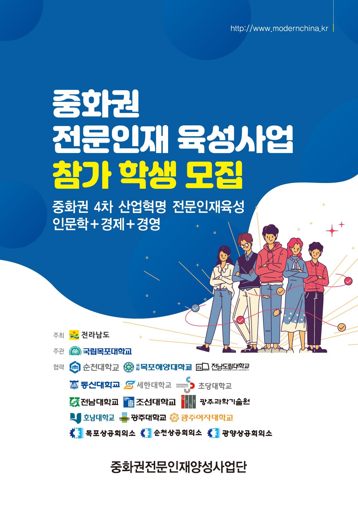 <2021학년도 중화권 전문인재 육성사업 참가 학생 모집 기한 연장 안내>