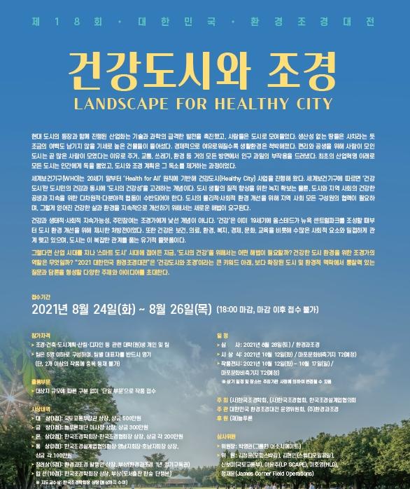 2021 제18회 대한민국 환경조경대전 공모요강