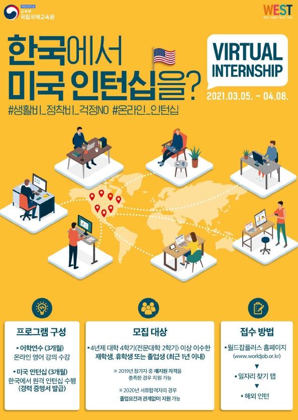 2021년 상반기 한미 대학생 연수(WEST) 참가자 모집