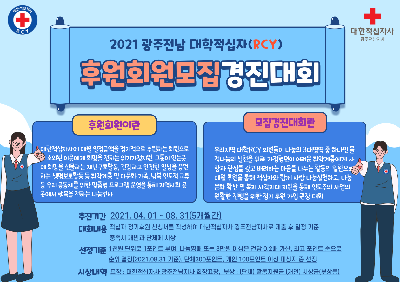 「2021년 대학RCY 후원회원모...