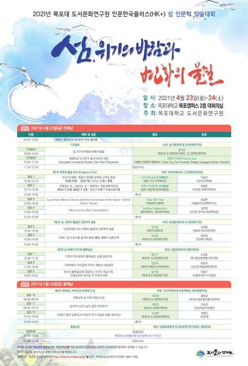 목포대 도서문화연구원, 섬의 위기와 변화의 물결을 읽어내는 '섬 인문학' 국제학술대회 개최