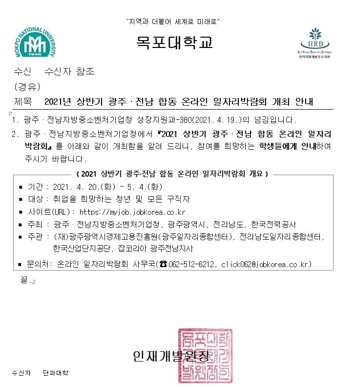 2021년 상반기 광주 전남 합동 온라인 박람회 개최 안내