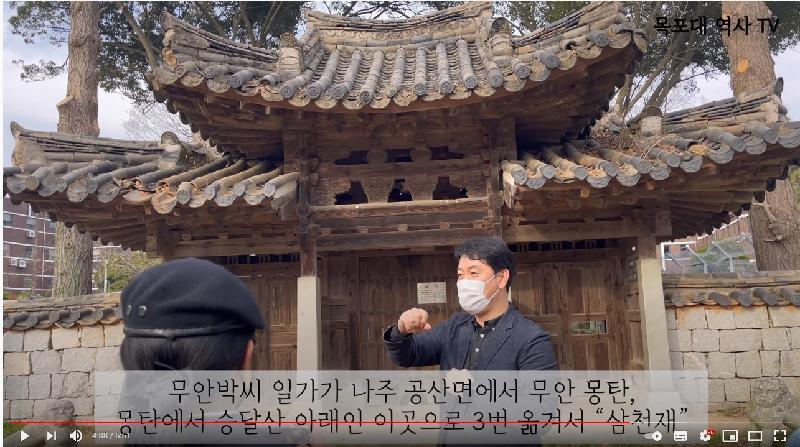 목포대 캠퍼스 내의 역사유...