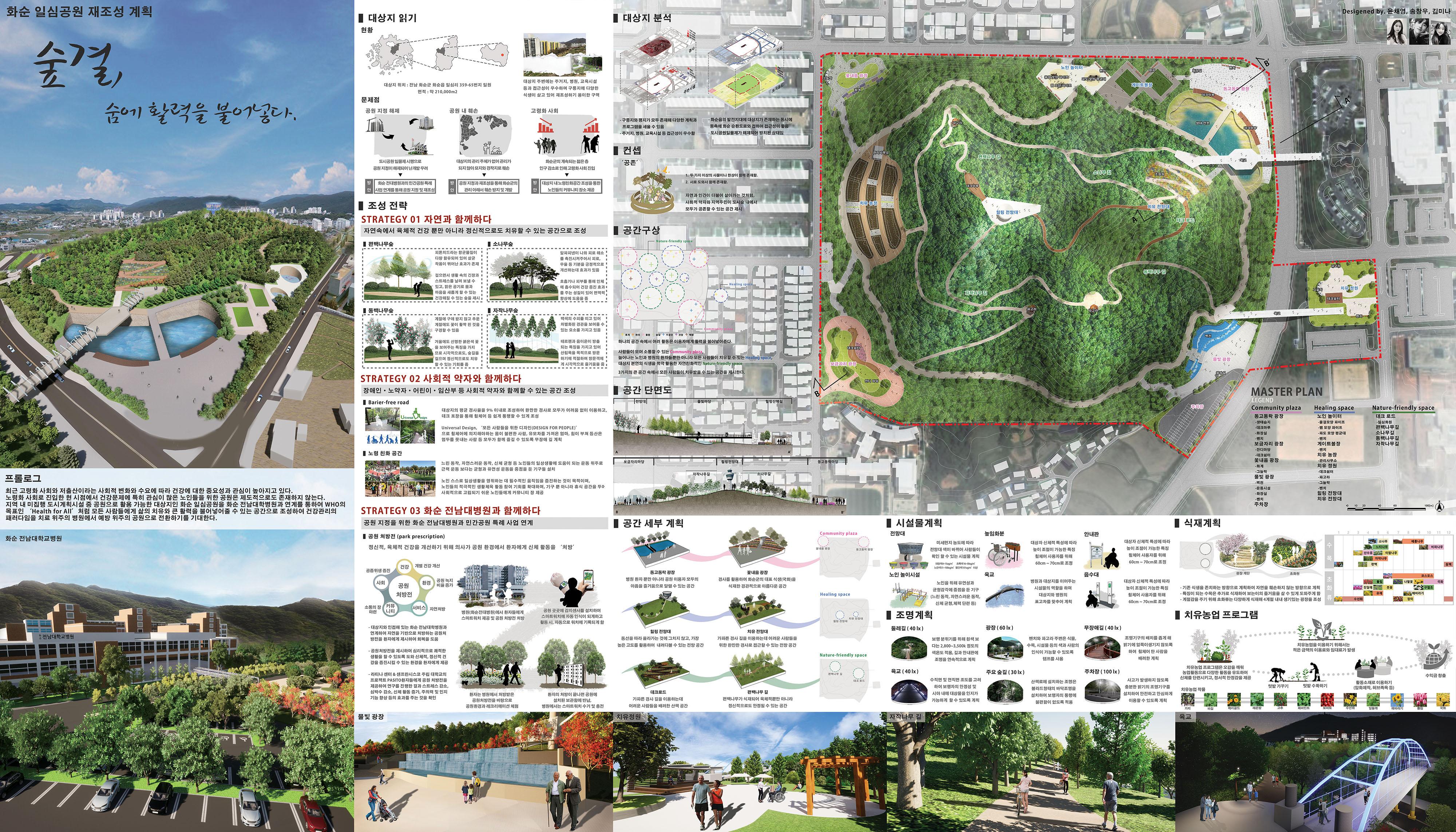 2021학년도 졸업작품(화순 일심공원 재조성 계획 )