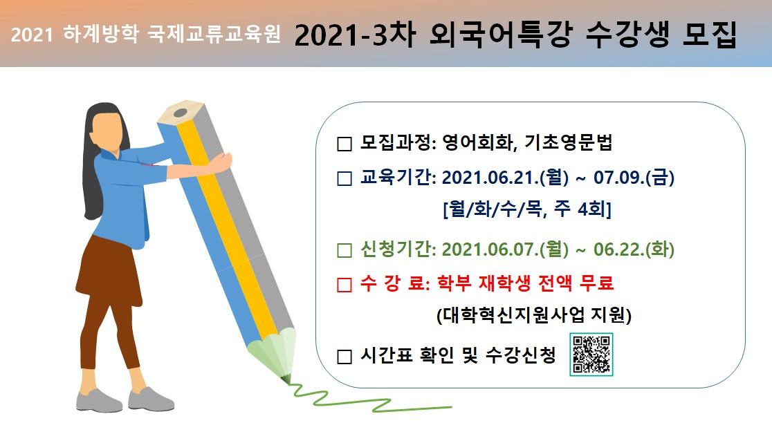 외국어특강 홍보.jpg