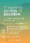 2021학년도 고고문화인류학...