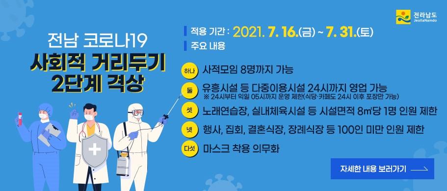 전남코로나19사회적거리두기2단계격상.jpg