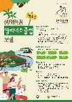 제 8회 영리더스클럽 모집(...