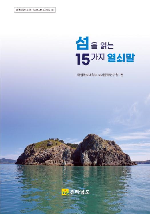 섬을 읽는 15가지 열쇠말