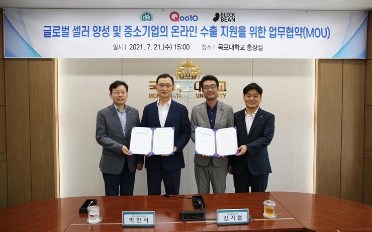 2021. 7. 글로벌 셀러 양성 및 중소기업의 온라인 수출 지원을 위한 업무협약