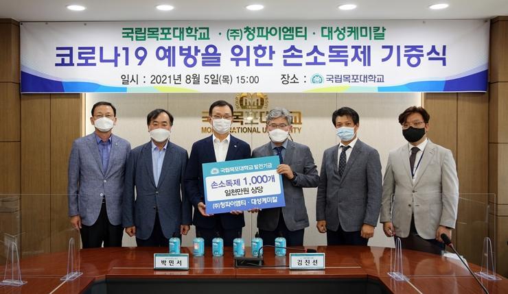 목포대, ㈜청파이엠티 및 대성케미칼 기부물품 기증식 개최