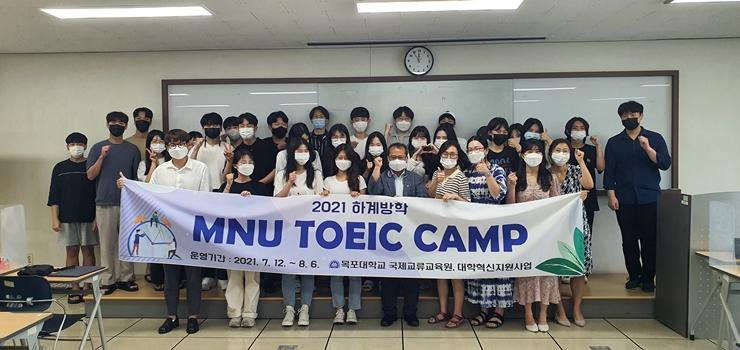 목포대학교 국제교류교육원, 2021 하계방학 MNU TOEIC CAMP 운영