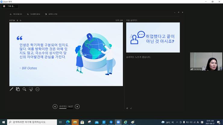 목포대WISET사업단, 「WISET Junior 졸업멘토특강」성료