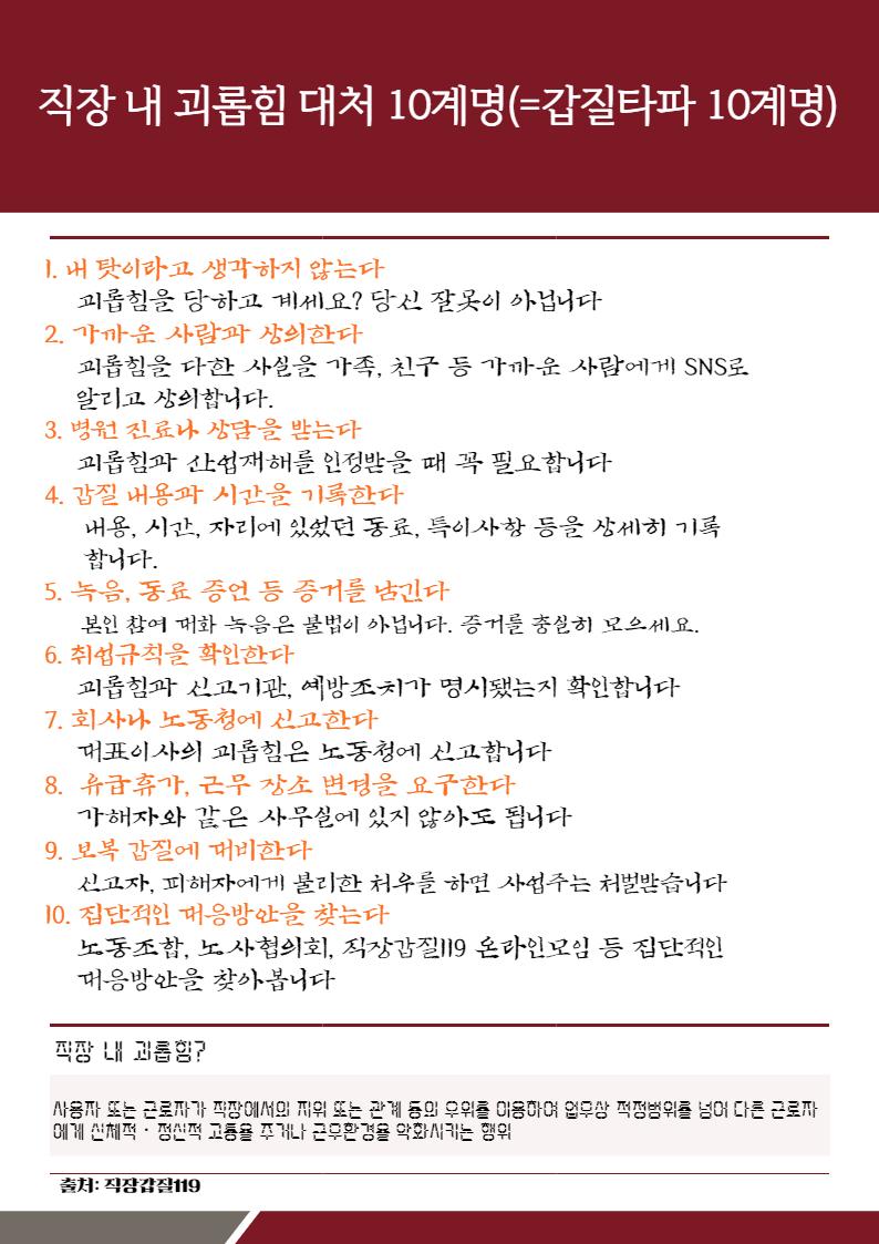 직장 내 괴롭힘 대처 10계명(=갑질타파 10계명).jpg
