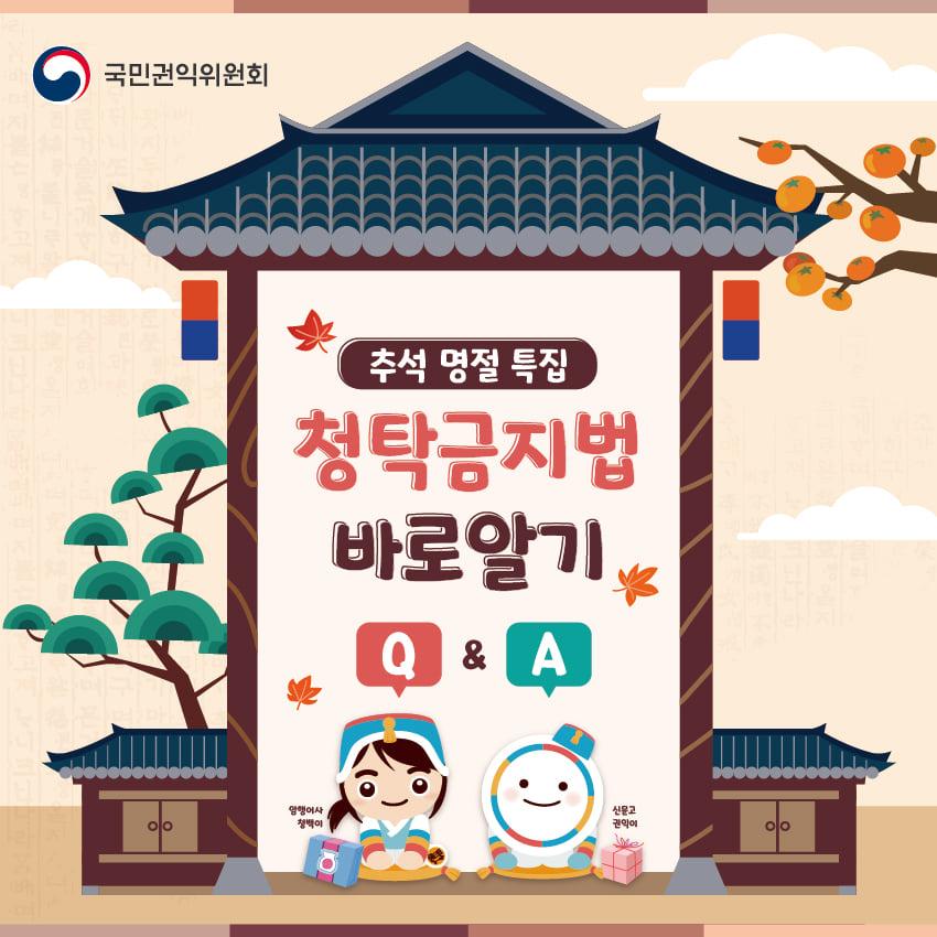 청탁금지법 바로알기_추석명절특집_1.jpg