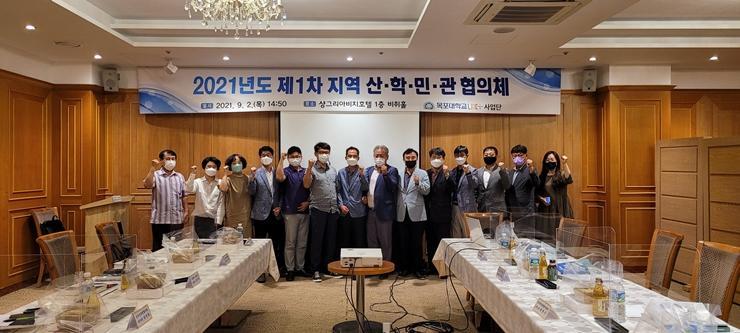 목포대LINC+사업단, 2021년도 제1차 지역 산·학·민·관협의체 협의회 개최