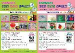 목포대학교 생활과학교실,  2021년 온라인 과학교실 수강생 모집