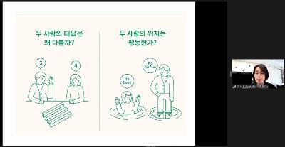 WISET 전남지역목포대사업단, 젠더혁신 인식개선 학생특강 개최