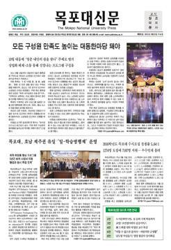 2015년도 목포대신문 501호