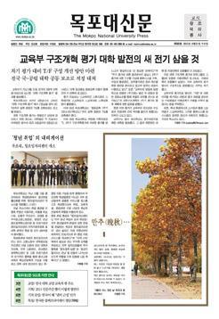 2015년도 목포대신문 502호