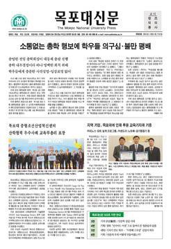 2015년도 목포대신문 503호
