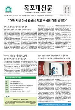 2015년도 목포대신문 505호