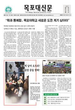 2016년도 목포대신문 506호