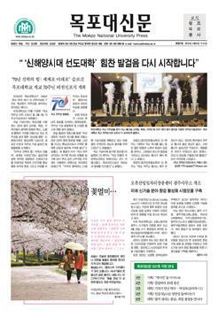 2016년도 목포대신문 507호