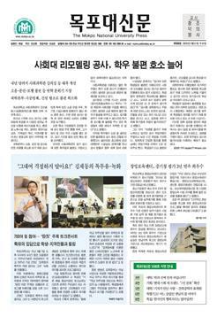 2016년도 목포대신문 508호