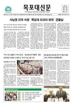 2016년도 목포대신문 509호