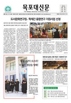2016년도 목포대신문 510호