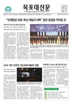 2016년도 목포대신문 511호