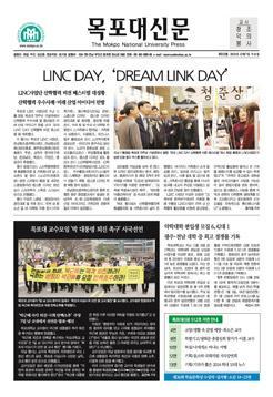 2016년도 목포대신문 512호
