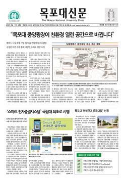 2017년도 목포대신문 513호