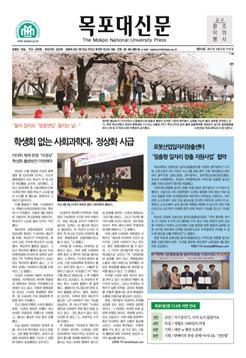 2017년도 목포대신문 514호