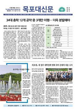 2017년도 목포대신문 516호