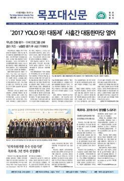 2017년도 목포대신문 518호