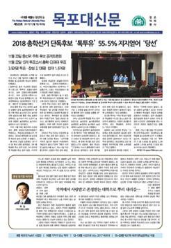 2017년도 목포대신문 520호