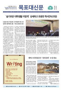 2018년도 목포대신문 521호