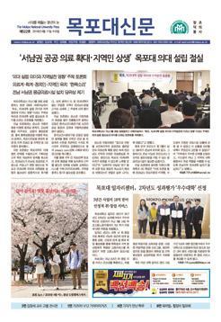 2018년도 목포대신문 522호