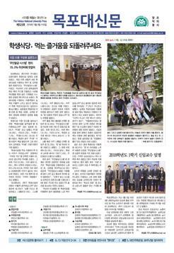2018년도 목포대신문 523호