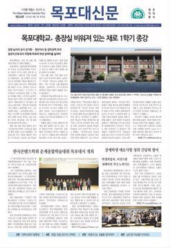 2018년도 목포대신문 524호