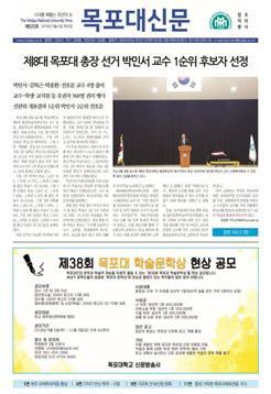 2018년도 목포대신문 525호