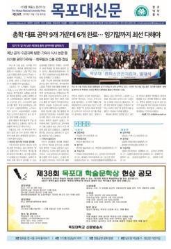 2018년도 목포대신문 526호